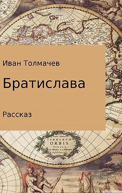 Иван Толмачев - Братислава. Рассказ