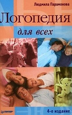 Людмила Парамонова - Логопедия для всех