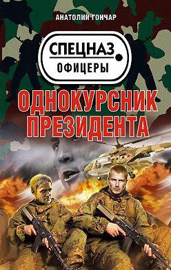 Анатолий Гончар - Однокурсник президента