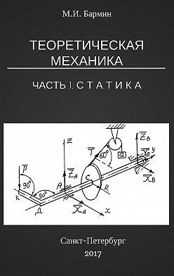 Михаил Бармин - Теоретическая механика. Часть 1. Статистика
