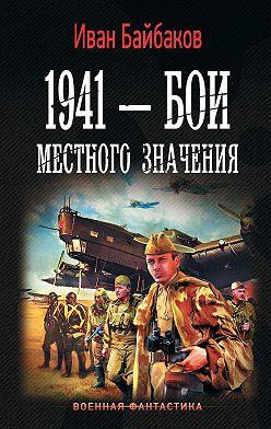 Иван Байбаков - 1941 – Бои местного значения