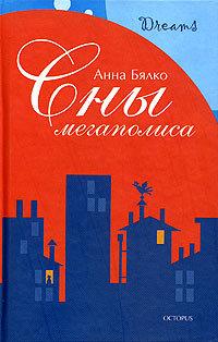 Анна Бялко - Образ мыслей