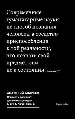 Анатолий Андреев - Психика и сознание: два языка культуры. Книга 1. Капли океана