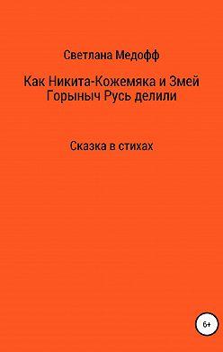 Светлана Медофф - Как Никита-Кожемяка и Змей Горыныч Русь делили