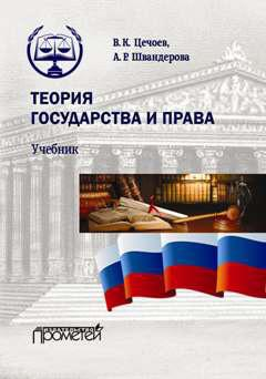 Валерий Цечоев - Теория государства и права