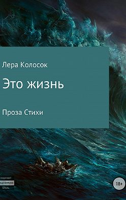 Лера Колосок - Это жизнь