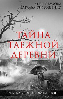 Елена Обухова - Тайна таежной деревни