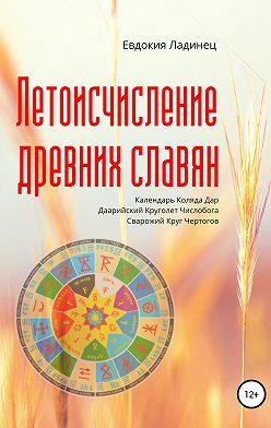 Евдокия Ладинец - Летоисчисление древних славян