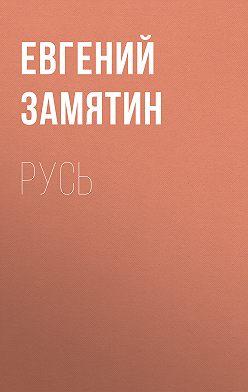 Евгений Замятин - Русь