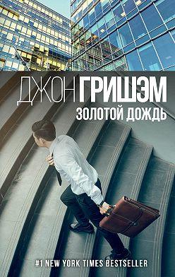 Джон Гришэм - Золотой дождь