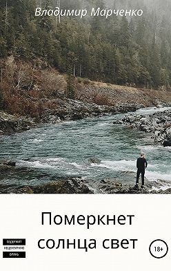 Владимир Марченко - Померкнет солнца свет