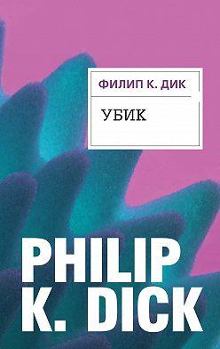 Филип Дик - Убик