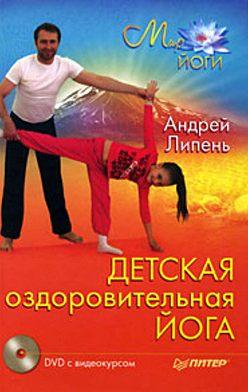 Андрей Липень - Детская оздоровительная йога