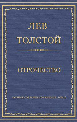 Лев Толстой - Полное собрание сочинений. Том 2. Отрочество