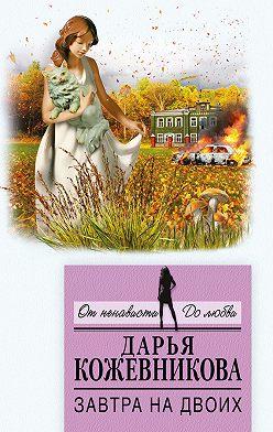 Дарья Кожевникова - Завтра на двоих
