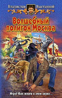 Владислав Выставной - Волшебный полигон Москва