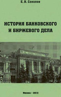 Евгений Соколов - История банковского и биржевого дела