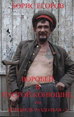 Борис Егоров - Воробей впустой конюшне, или Исповедь раздолбая–2