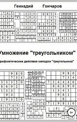 Геннадий Гончаров - Умножение «треугольником»
