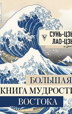 Владимир Малявин - Большая книга мудрости Востока