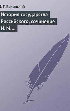 Виссарион Белинский - История государства Российского, сочинение Н. М. Карамзина
