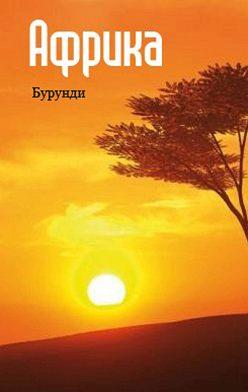 Неустановленный автор - Восточная Африка: Бурунди