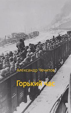 Александр Чечитов - Горький час