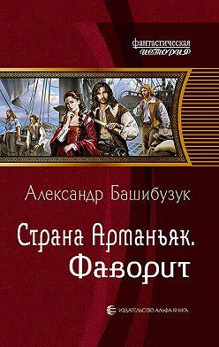 Александр Башибузук - Страна Арманьяк. Фаворит