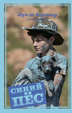 Луи де Берньер - Синий пёс
