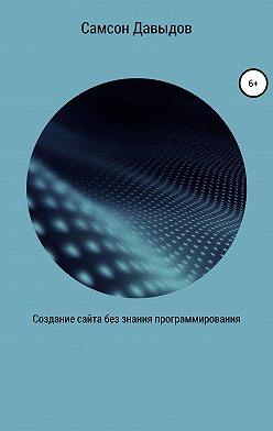 Самсон Давыдов - Создание сайта без знания программирования