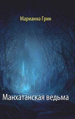 Марианна Грин - Манхатанская ведьма