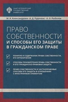 Мария Александрова - Право собственности и способы его защиты в гражданском праве