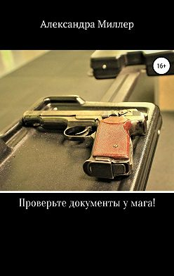 Александра Миллер - Проверьте документы у мага!