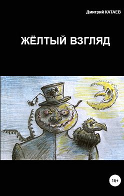 Дмитрий Катаев - Жёлтый взгляд