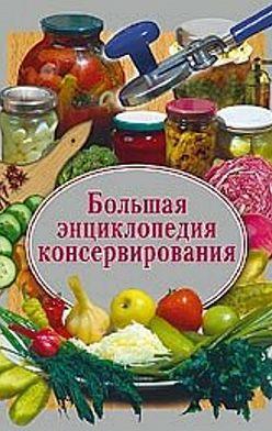 Неустановленный автор - Большая энциклопедия консервирования