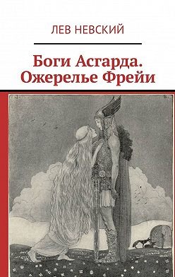 Лев Невский - Боги Асгарда. Ожерелье Фрейи