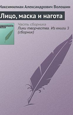 Максимилиан Волошин - Лицо, маска и нагота