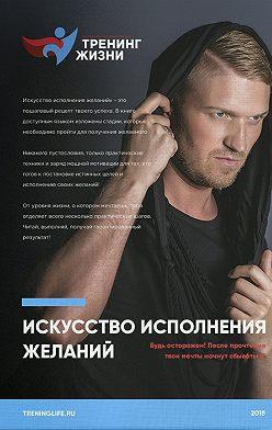 Максим Прокошев - Искусство исполнения желаний