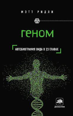 Мэтт Ридли - Геном. Автобиография вида в 23 главах