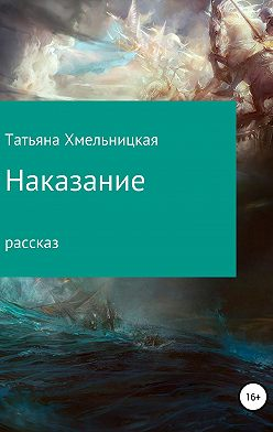 Татьяна Хмельницкая - Наказание