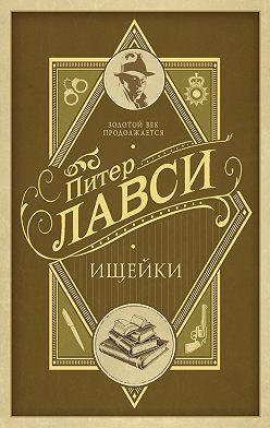Питер Лавси - Ищейки