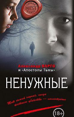 Александр Варго - Ненужные (сборник)
