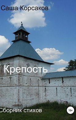 Александр Корсаков - Крепость