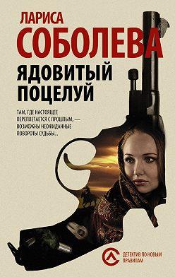 Лариса Соболева - Ядовитый поцелуй