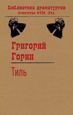 Григорий Горин - Тиль