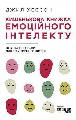 Gill Hasson - Кишенькова книжка емоційного інтелекту