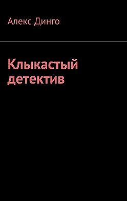 Алекс Динго - Клыкастый детектив