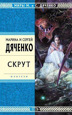 Марина и Сергей Дяченко - Скрут