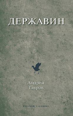 Андрей Тавров - Державин