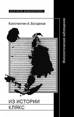 Константин Богданов - Из истории клякс. Филологические наблюдения